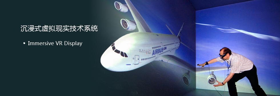 一、背景 中国商用飞机有限责任公司北京民用飞机技术研究中心(简称北京研究中心)是2010年2月26日由中国商飞公司设立的。北京研究中心是中国商飞公司重点建设的高层次海外人才创新创业基地,是开展民机产业发展战略研究,背景型号总体论证,民机战略性、前瞻性、关键性和基础性技术研究,提供民机设计规范、标准、手册、数据库和软件的技术研究机构。 在新型飞机的前期论证阶段,科研人员往往不具备条件把物理模型做出来,短时间内的人力、物力、财力、精力的投入也很难很快看到成果,各个部门的科研成果在传统的展示平台上又不够直观、快